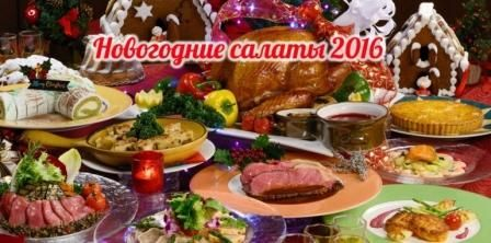 12 Лучших салатов на новый год 2017 с рецептами и фото