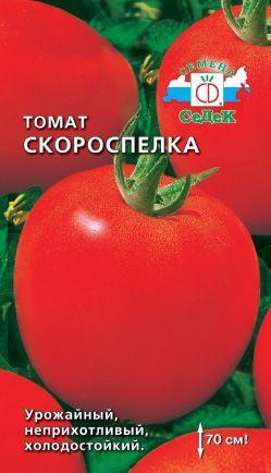 Sorte paradajza Skorospelka