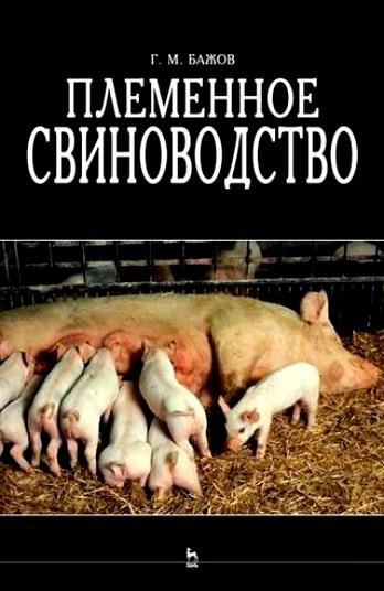 Разводим свиней